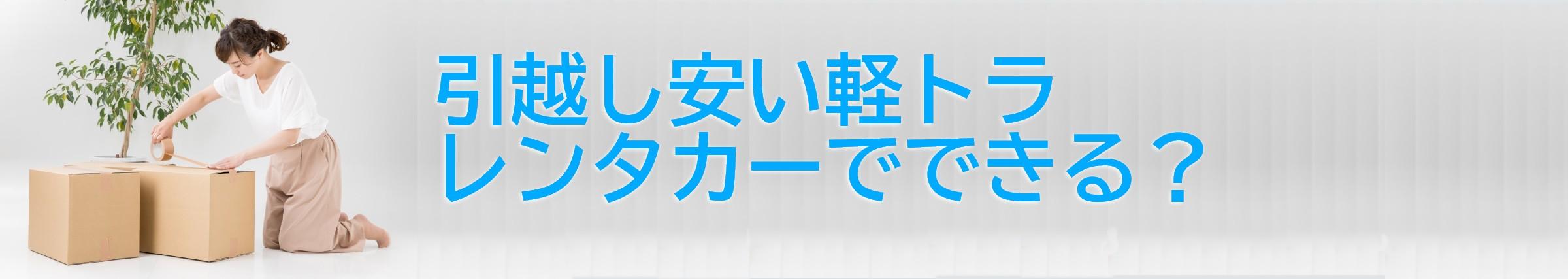 軽トラックレンタカーで安い単身引越しができるかテスト【東京・千葉・神奈川・埼玉】